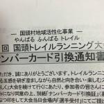 第31回NAHAマラソン裸足サンタクロース応援レポ〜30km地点〜ゴールまで!