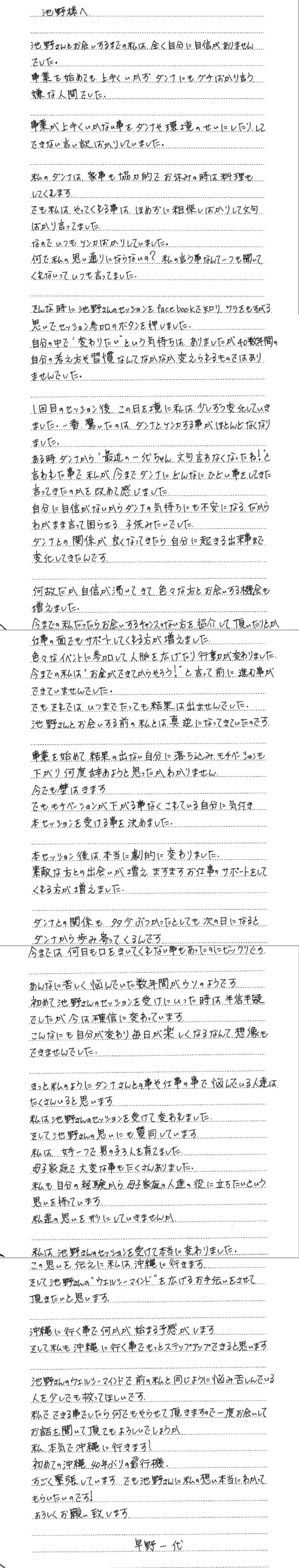 早野一代様からのお手紙