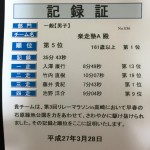 高崎リレーマラソンV2達成〜!!
